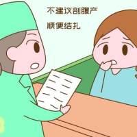 不打算再生,孕妈打算剖腹产顺便结扎,医生却劝她放弃,原因扎心