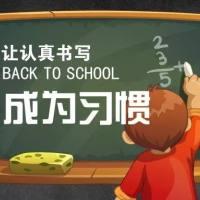 橙禾告诉你:为什么要让孩子练好字?