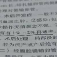 惠州二胎妈妈结扎后怀了三胎,怒向医院讨说法!